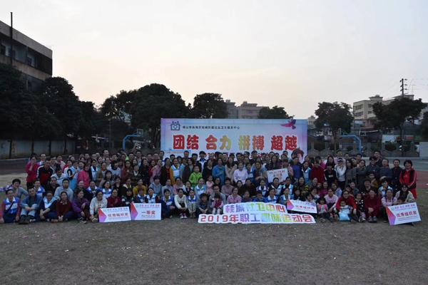 佛山桂城社卫趣味运动会活动