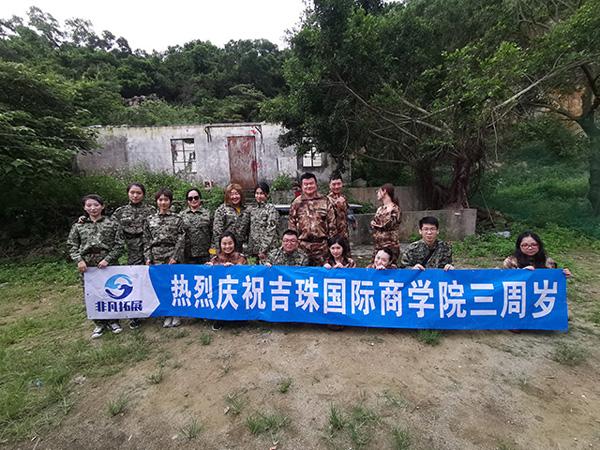 珠海吉珠国际商学院拓展培训营