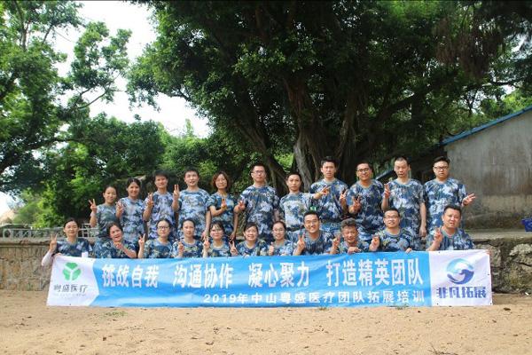 中山粤盛医疗销售团队军训训练营