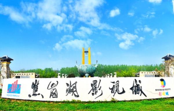 淮南焦岗湖影视城趣味运动会场地